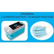 Οξύμετρο Δακτύλου - OXY 3 + Μάσκες Προστασίας 50 Τμχ